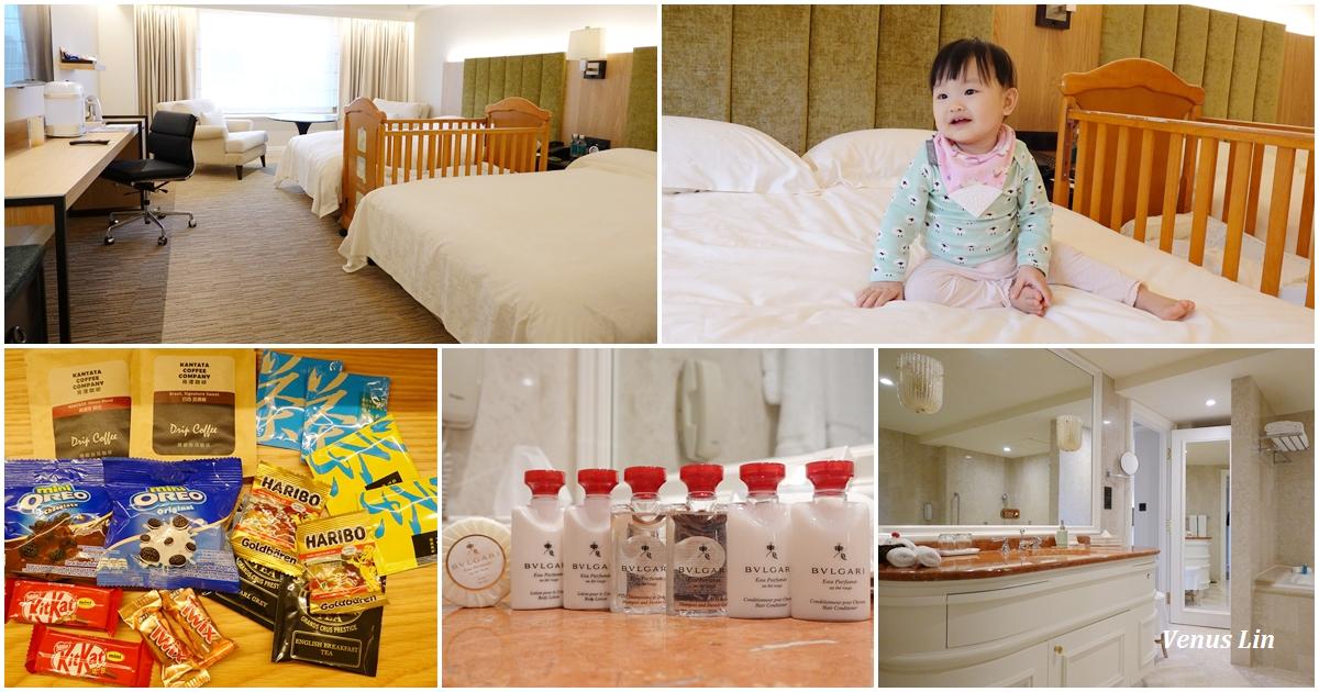 台北西華飯店全新尊榮豪華客房,帶小孩跟長輩來住好舒服,提供嬰兒床/澡盆/消毒鍋