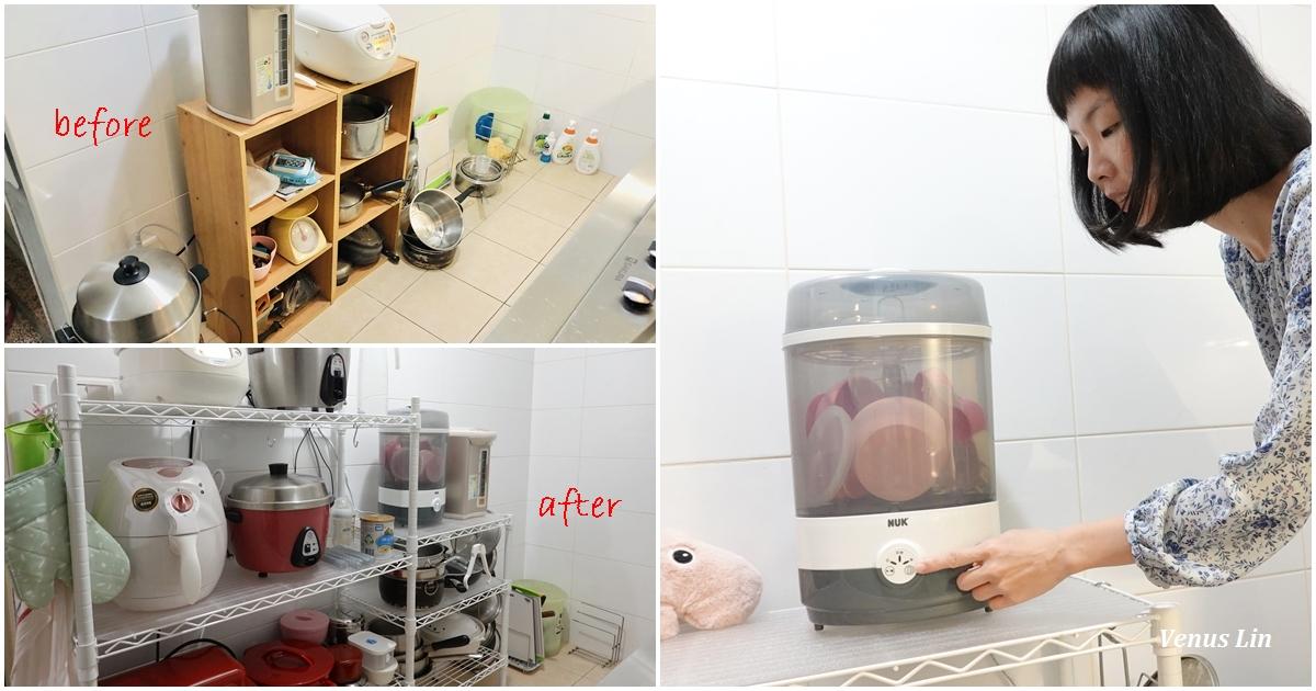 簡約時尚的NUK二合一蒸氣烘乾消毒鍋&過年前廚房改造