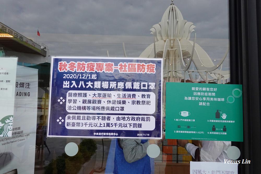 星巴克泰安門市,台灣特色星巴克,國道星巴克,泰安星巴克,積木城堡星巴克,泰安休息站南向