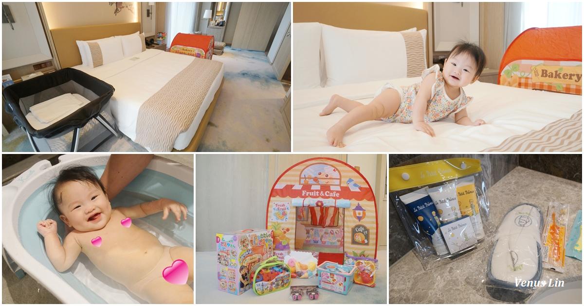 台北美福大飯店,看得到的玩具通通帶回家(美福沛醬兔方案)