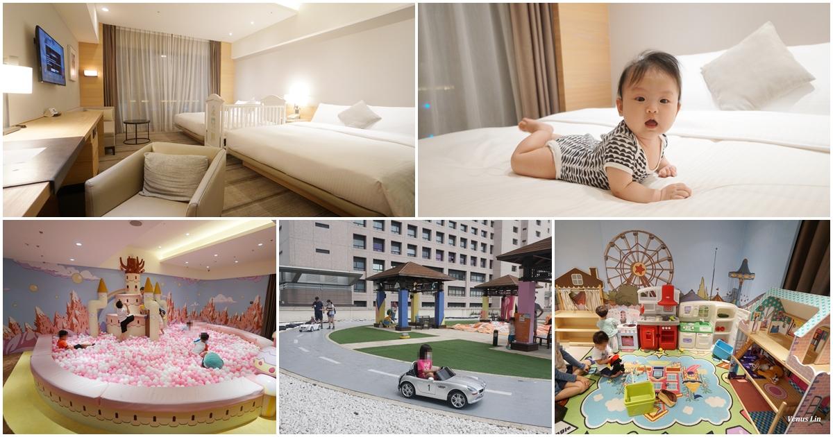 和逸飯店台南西門館,最多人推薦的台南親子飯店,第一次帶嬰兒旅行過夜