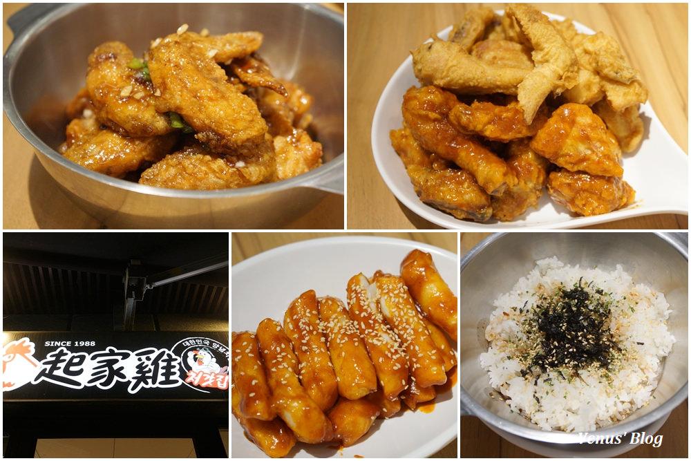 【國父紀念館美食】起家雞-韓國27年老店、全台北最好吃的韓式炸雞店