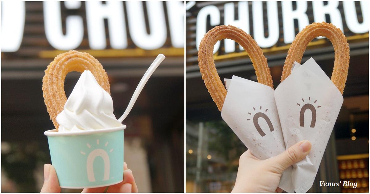 【國父紀念館美食】Street Churros-現點現做、酥脆的吉拿圈沾冰淇淋最美味