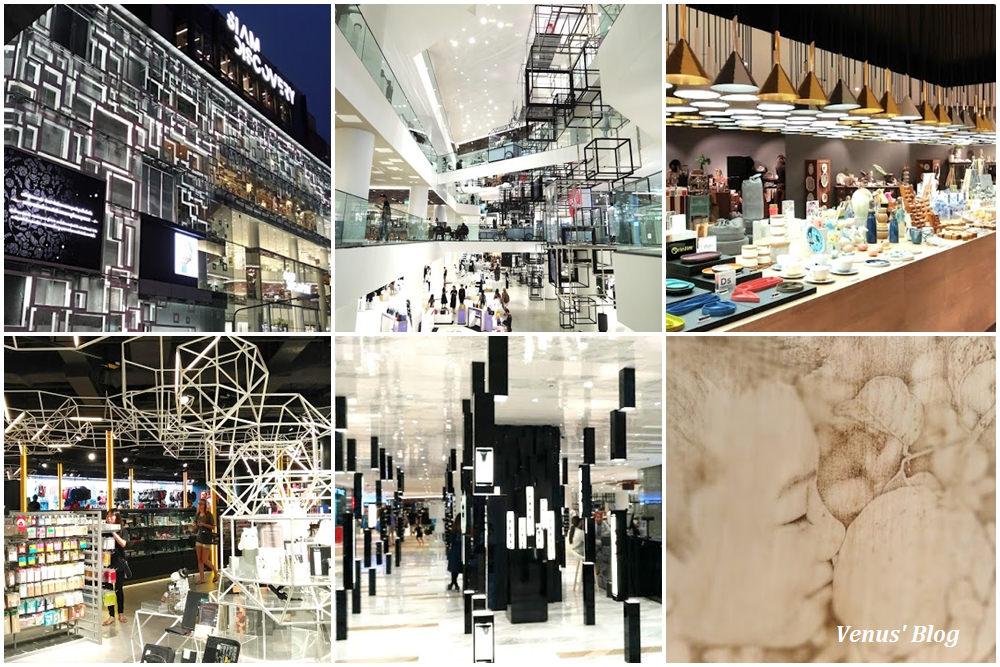 【曼谷】Siam Discovery全新登場未來感十足的設計百貨x迴旋型BACC曼谷藝術與文化中心暢賞泰國藝術