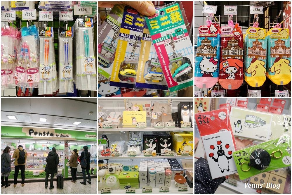 【東京車站必逛】Pensta by Suica企鵝專賣店,怎麼那麼好買的NewDays,午後紅茶罐子裡的米奇開箱
