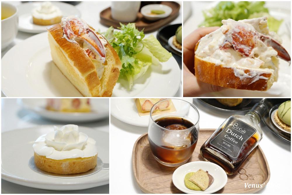 【永康街下午茶】8%ice食尚信義-厲害的波士頓龍蝦三明治,吃過10次的山茶花檸檬塔
