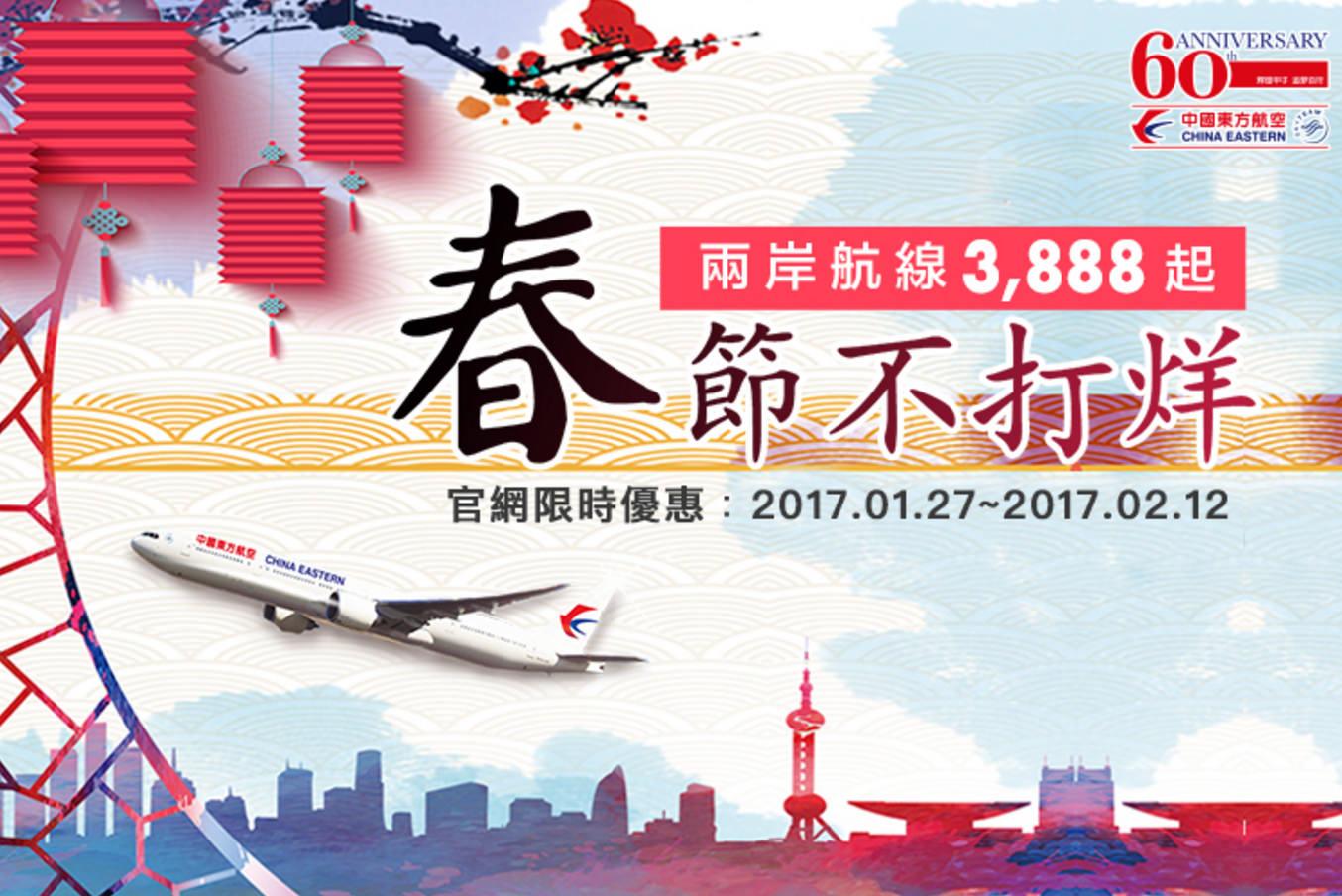【特價機票】中國東方航空台北飛上海來回機票只要4400,30kg行李,送高鐵來回票,網路訂票教學