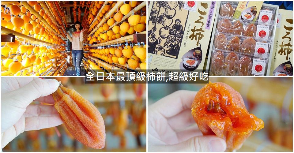 能登志賀ころ柿-日本最頂級柿餅,超甜!口感特別介於果醬跟果凍之間