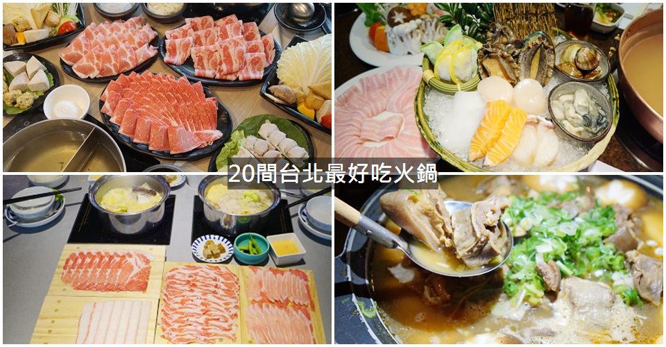 20間台北最好吃火鍋