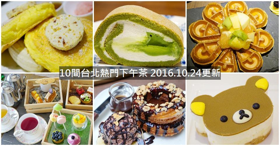 【台北下午茶】最熱門10間下午茶/咖啡館/甜點大推薦 2016.10.24更新