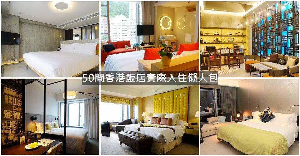 香港50間飯店實際入住心得懶人包