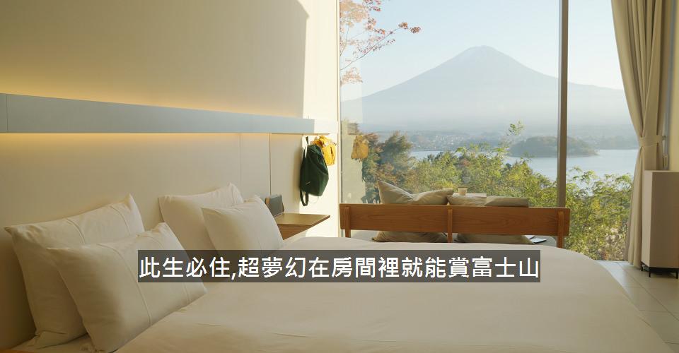 星のや富士-此生必住,太夢幻在房間裡就能看到富士山