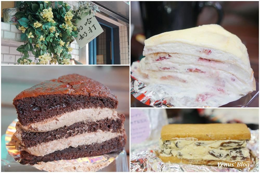【南港展覽館】哈打奶奶珍稀甜點-食尚玩家報導用料超好,南港的隱藏版甜點名店