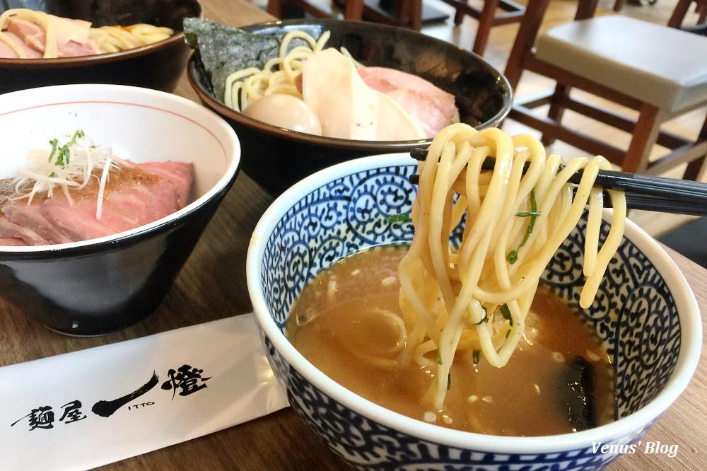 【捷運中山站美食】麵屋一燈台北店,終於吃到來自東京的沾麵名店