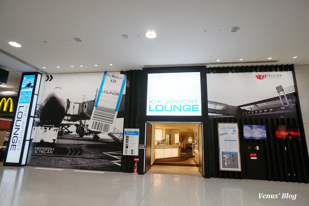 【大阪關西機場貴賓室】KIX Lounge,免費使用機場貴賓室小秘密,關西空港會員卡 KIX CARD現場申辦