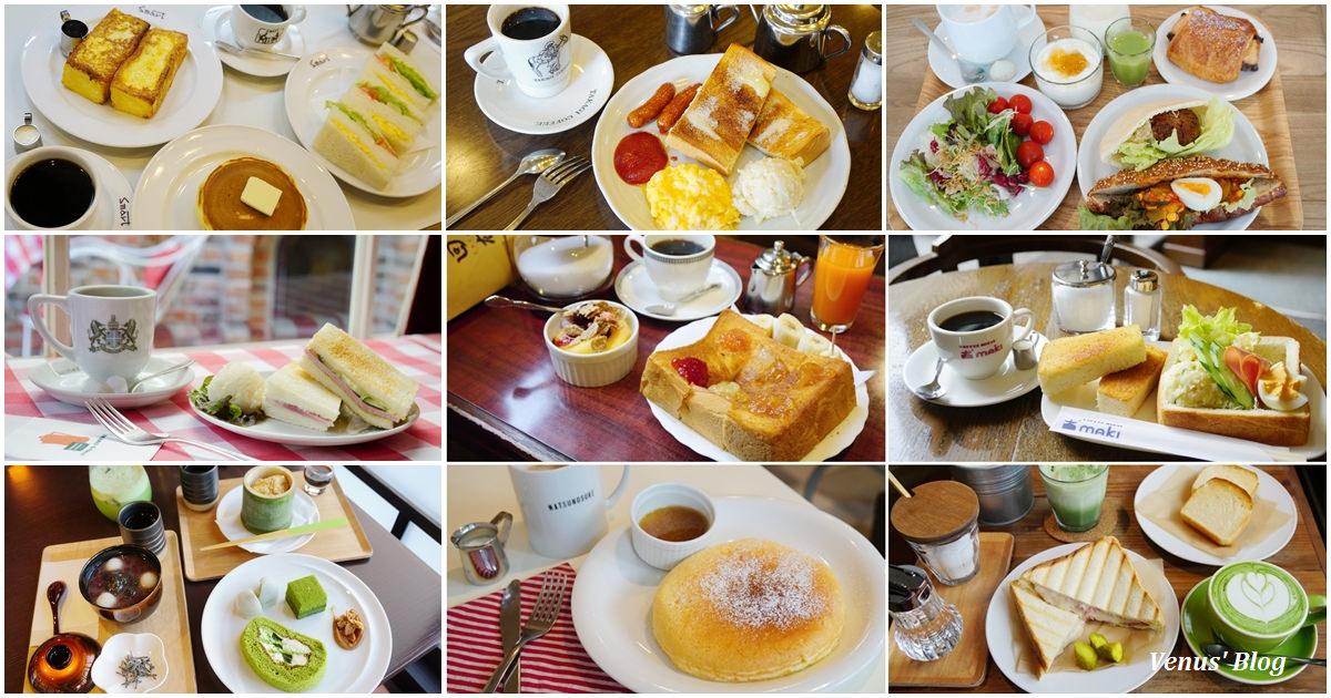 【京都美食】京都咖啡館早餐懶人包15間(2017.02.01更新)