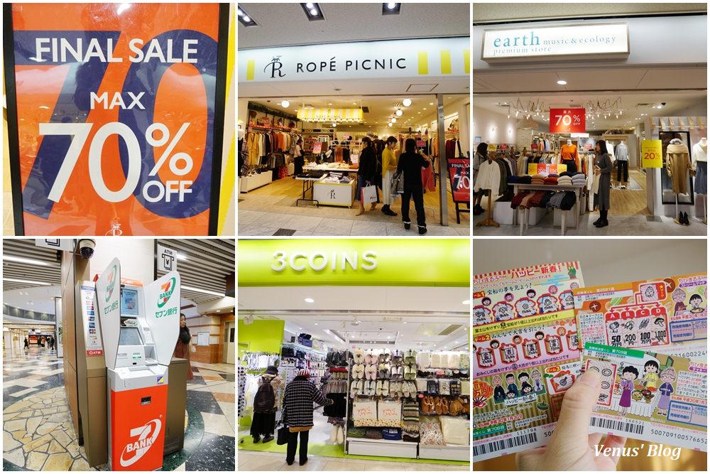【京都必逛】京都車站Porta地下街,必買日本女裝品牌推薦,雜貨,藥妝,美食通通都有