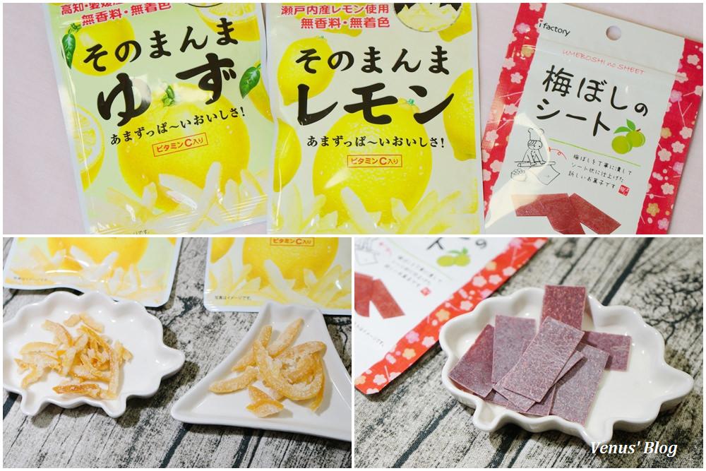 【日本必買零食】獅王檸檬皮糖、柚子皮糖、i-fact板梅片,好吃到停不下來、一定要各買10包不然吃不過癮