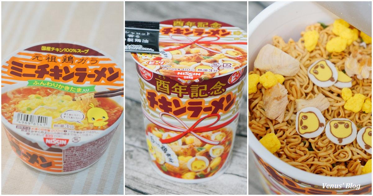 【日本必買】日清小雞拉麵酉年紀念版跟一般版有什麼不一樣?紀念版限量販售賣完就沒有