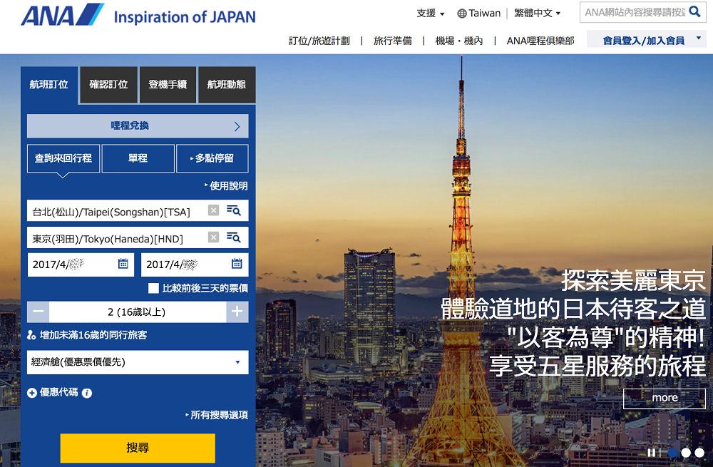【特價機票】ANA全日空台北松山飛東京羽田只要NT$8500,網路訂票攻略,行李可託運2件共46公斤