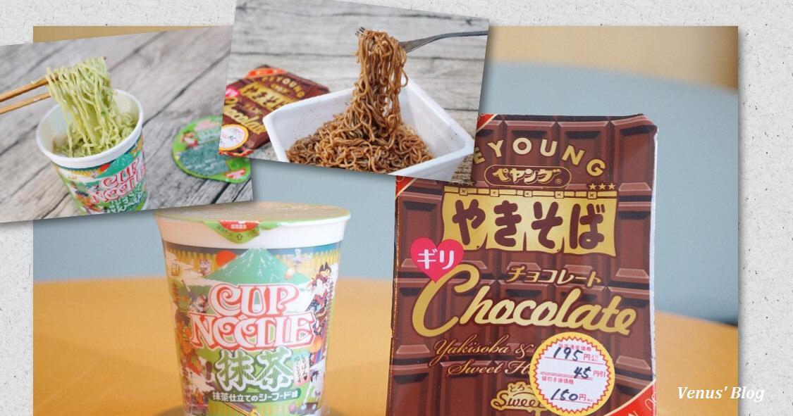 【日本便利商店新商品】日清抹茶泡麵、情人節限定巧克力炒麵