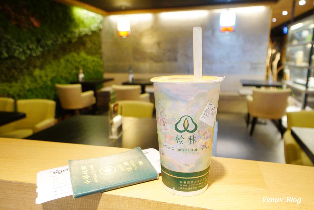 【桃園機場第一航廈】翰林茶館原創黑珍珠奶茶,上飛機前最愛來杯珍珠奶茶