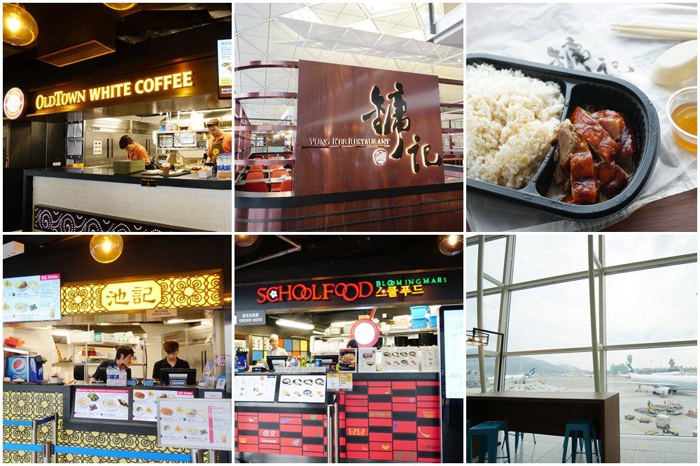 香港機場新美食廣場「食東西」10間新餐廳:鏞記,池記,太興,舊街場白咖啡,School Food,梅光軒,漢堡王