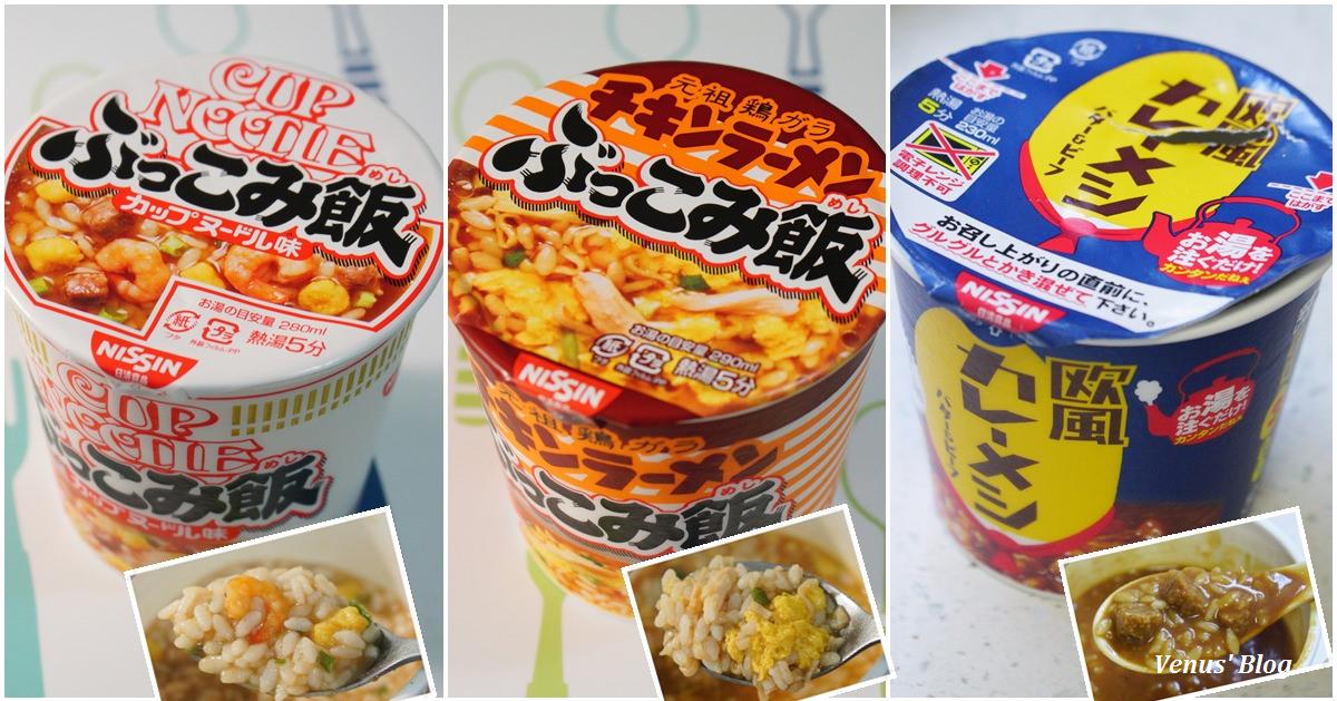 【日本新產品】日清泡飯原味杯麵口味,元祖雞汁泡飯+麵,歐風咖哩泡飯,到日本買「泡飯」最夯