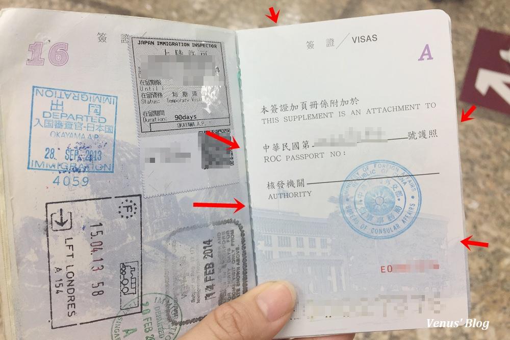 護照加頁免費!親自跑外交部領事事務局5分鐘辦到好