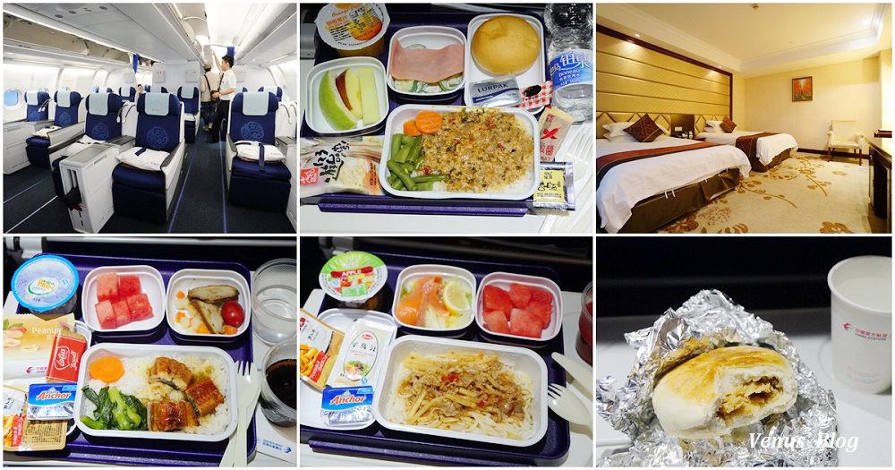 搭中國東方航空飛馬德里,上海轉機過境旅館免費,飛機餐意外好吃-Day01