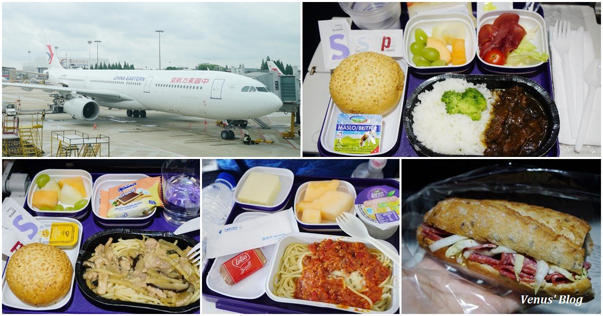 中國東方航空布拉格飛上海,上海轉機飛松山機場,中式飛機餐不賴-Day30