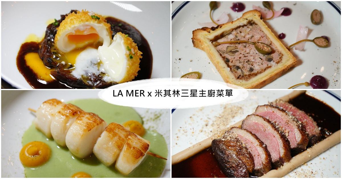 公主遊輪盛世公主號LA MER雷諾的法式餐廳,米其林三星主廚菜單