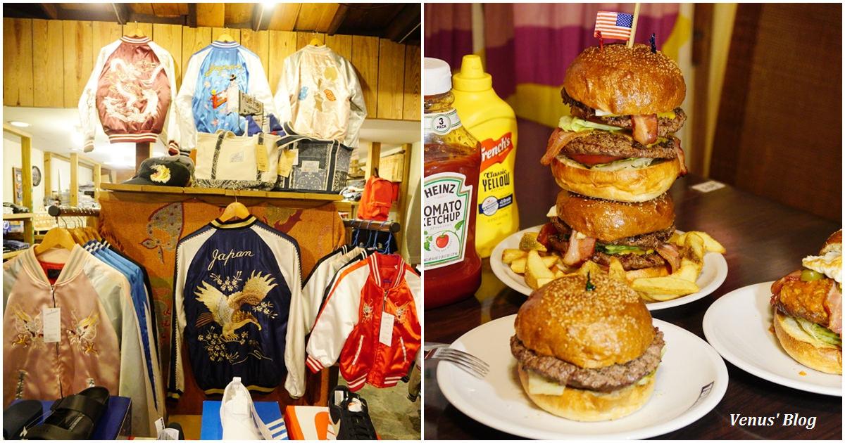 橫須賀溝板大道,手滑時尚橫須賀刺繡外套,大啖TSUNAMI第七艦隊巨無霸漢堡