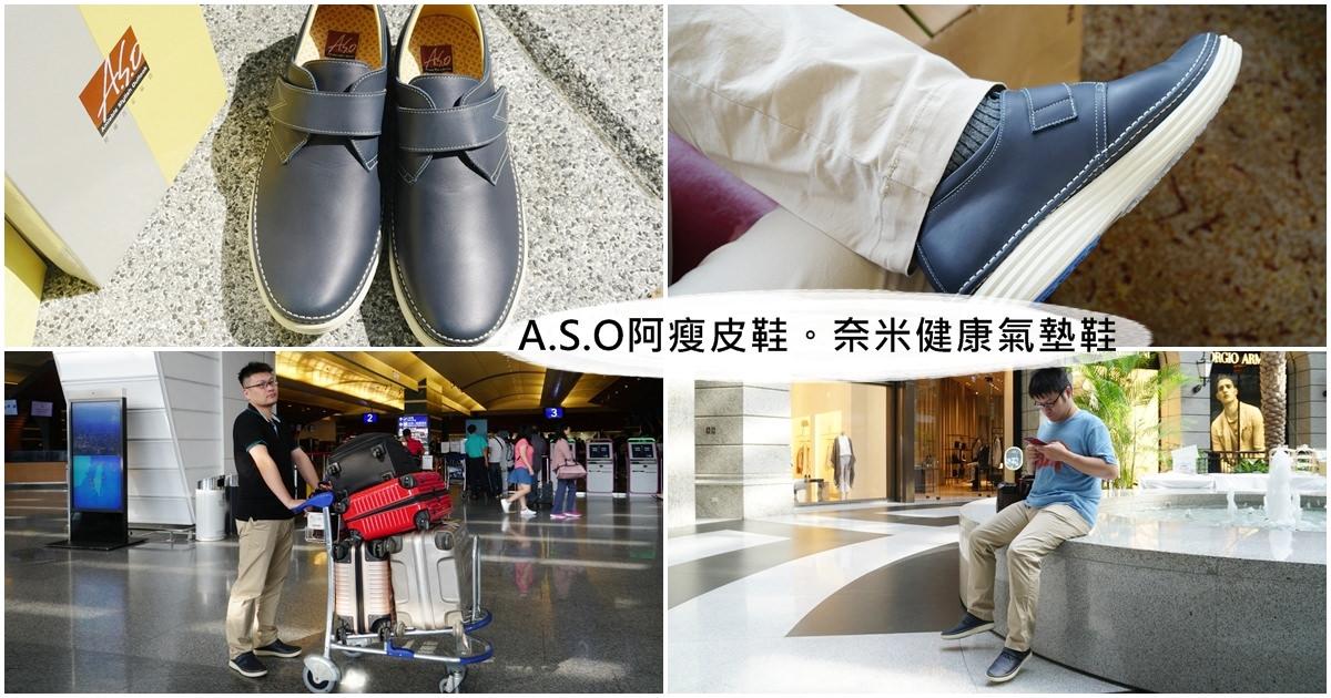 【敗家開箱】A.S.O阿瘦皮鞋奈米氣墊鞋,時尚有型又好穿