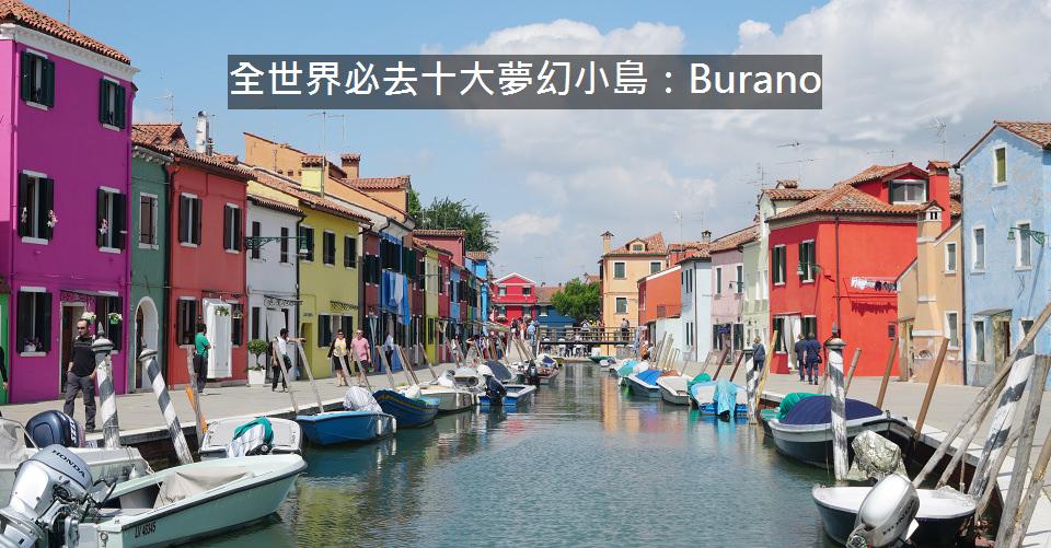 義大利威尼斯彩色島Burano全世界必去的十大夢幻小島