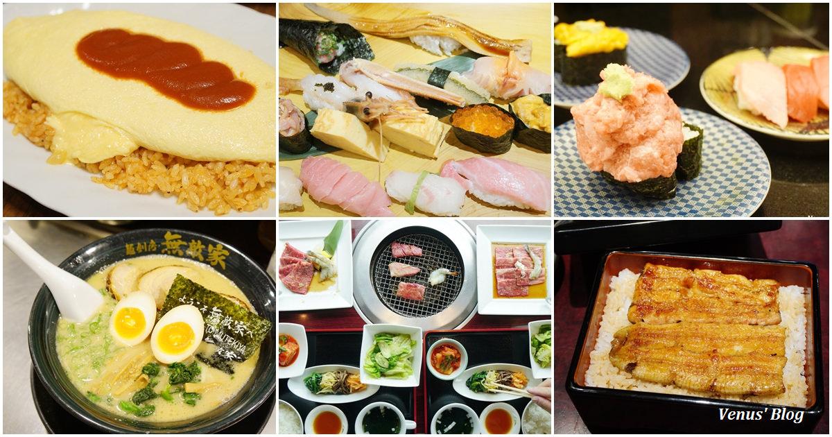 小V私推!東京10家吃了會流淚的絕讚美食