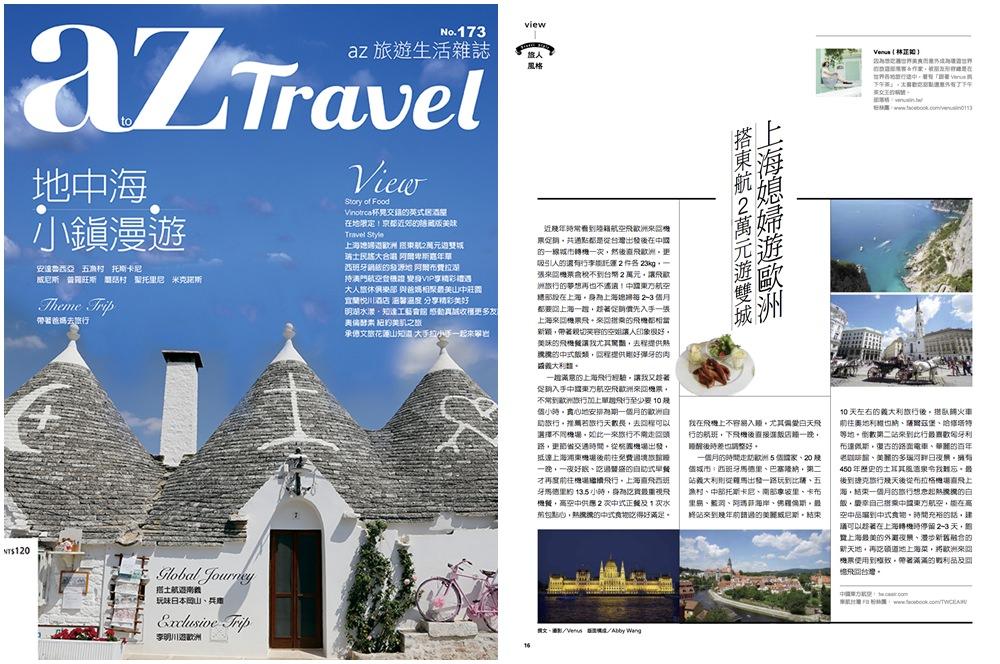 上海媳婦遊歐洲,搭東航2萬元遊雙城–az Travel 9月號,第173期