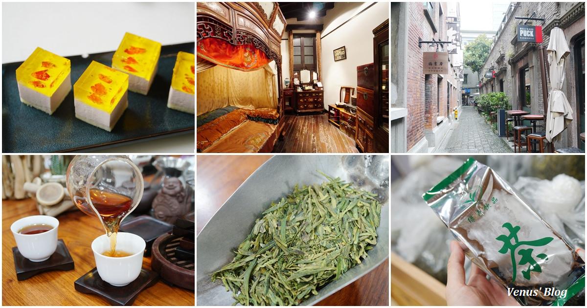 上海在地人帶你遊淮海路喝下午茶,用亞洲萬里通哩程免費旅遊