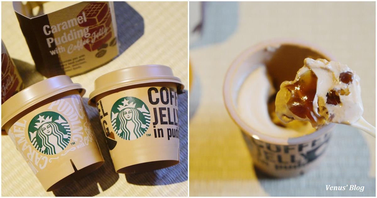 【日本限定】星巴克焦糖咖啡凍布丁,雙重口感也太好吃了!
