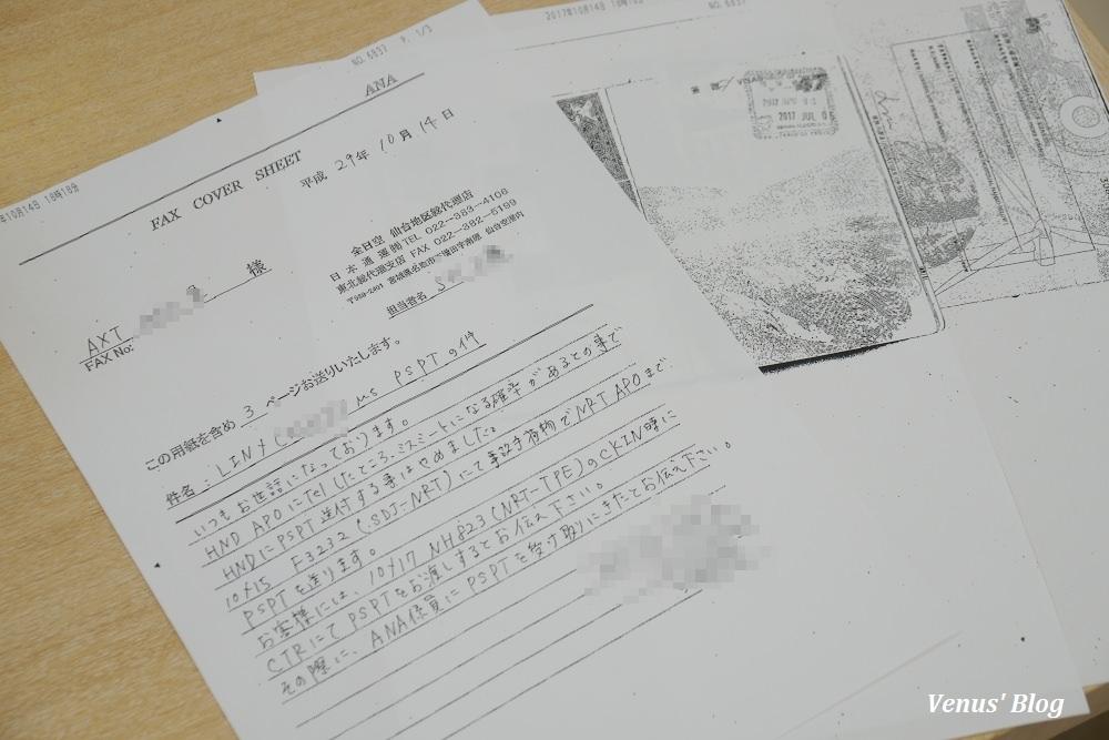 在日本護照不見怎麼辦?記得相關費用收據留好保險可理賠