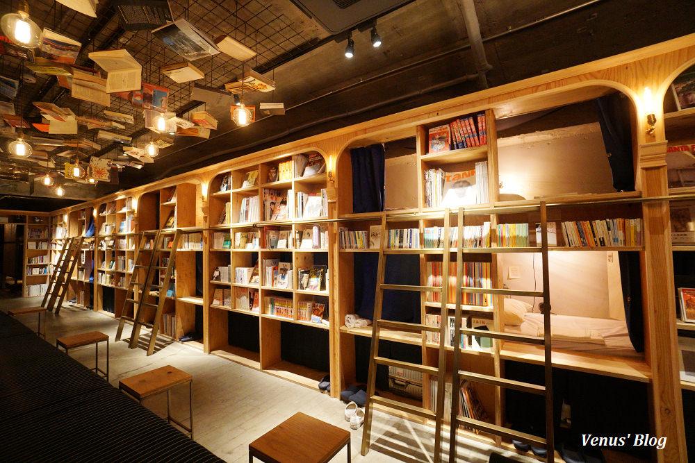 東京池袋,Book and Bed Tokyo,圓夢直接睡在書架裡!文青風青年旅館