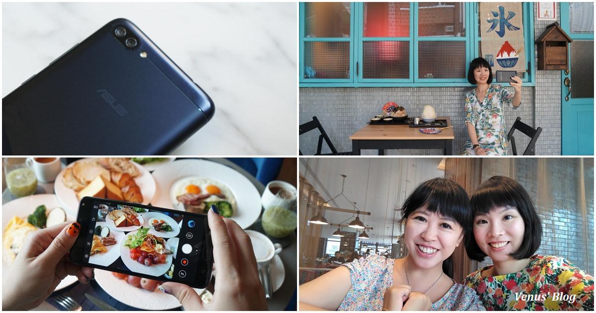 ASUS ZenFone 4 Max雙鏡頭電力怪獸 x 閨蜜高雄小旅行