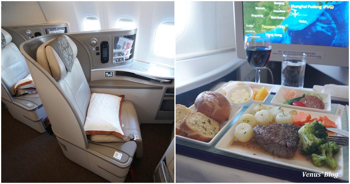 爽搭中國東方航空777商務艙飛上海只要NT$12500,牛排飛機餐好吃!
