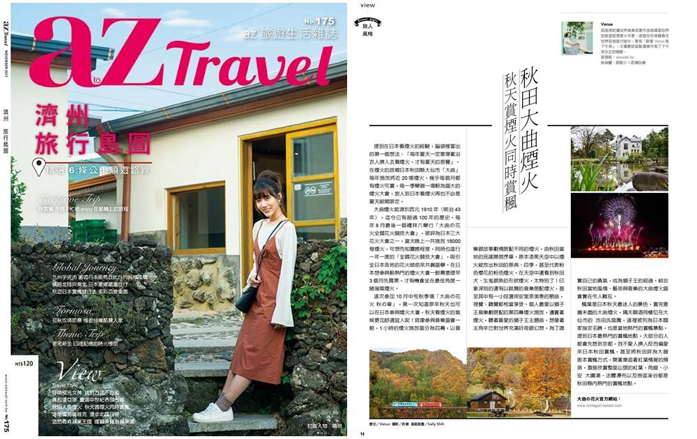 秋田大曲煙火,秋天賞煙火同時賞楓–az Travel 11月號,第175期