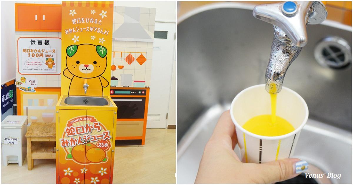 愛媛縣松山市 轉開水龍頭流出新鮮蜜柑汁,一杯只要100日幣