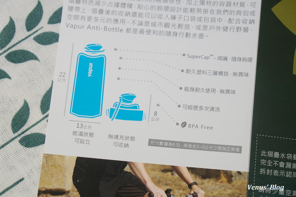 vapur,運動折疊水袋,軟式水壺,地表最輕水壺,美國品牌,Vapur
