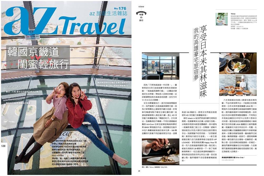 我的高雄豪宅旅宿夢,享受日本米其林滋味–az Travel 12月號,第176期