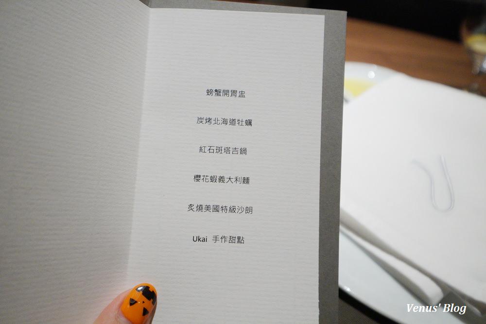 高雄晶英國際行館,Ukai-tei牛排,Ukai-tei鐵板燒,瀨祭酒吧