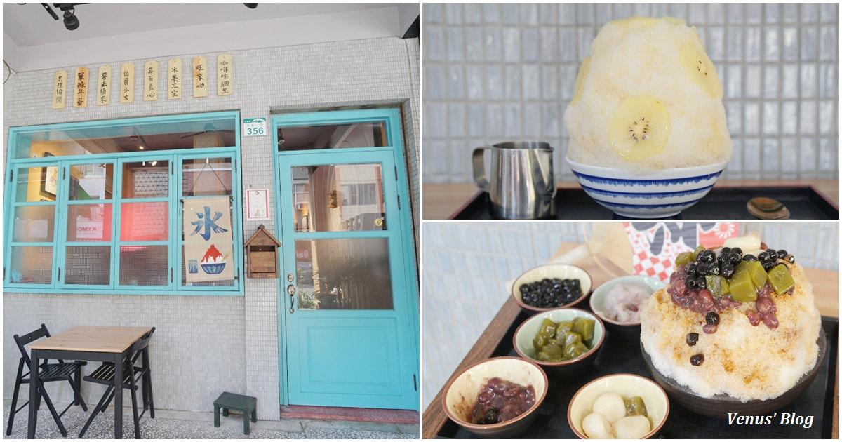 高雄美食|有點冰 ,老房子吃日式刨冰