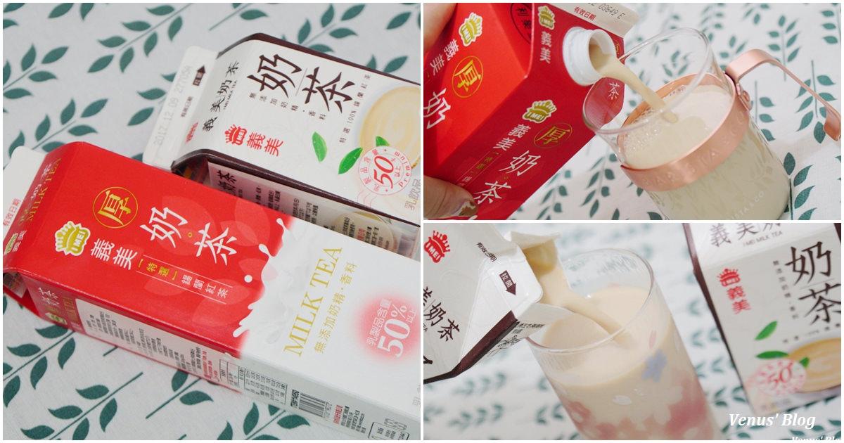終於買到義美厚奶茶,跟超商通路的義美奶茶喝起來不一樣嗎?